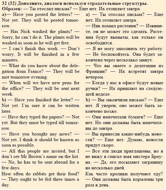 Класс activity гдз book 6 английскому по верещагина михеева