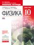 Рабочая тетрадь по физике 10 класс, Н.С. Пурышева, Н.Е. Важеевская