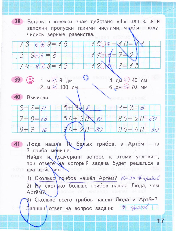 Гдз домашняя работа по математике 4 класс рабочая тетрадь