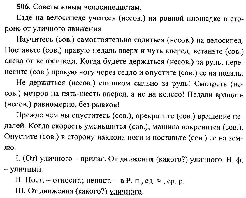 гдз по русскому языку 6 класс упражнение 505 ладыженская