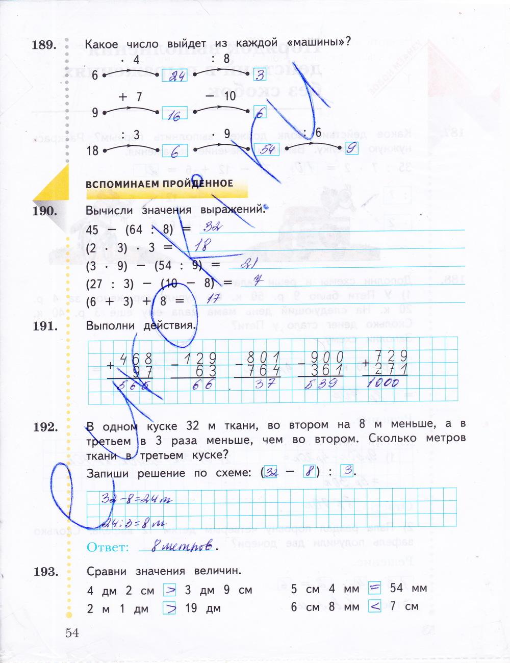 Вентана класс 3 по часть тетрадь математике граф гдз 1