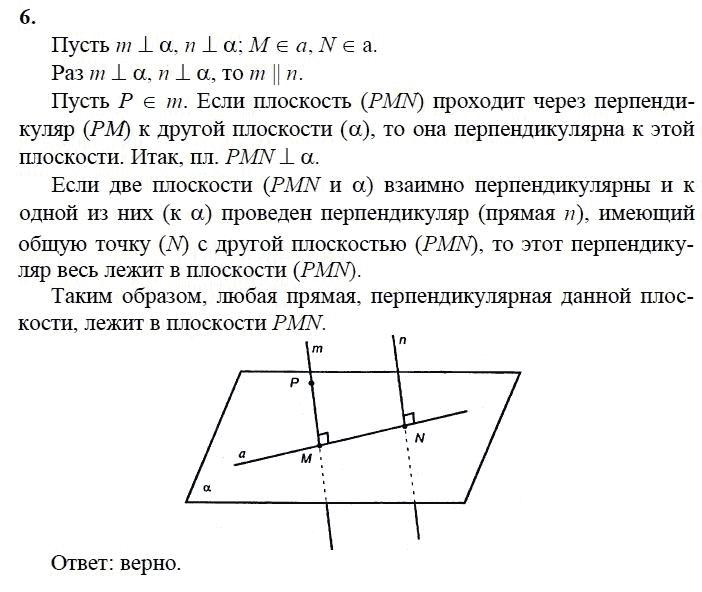 11 гдз главе 6 вопросы к класс атанасян геометрия