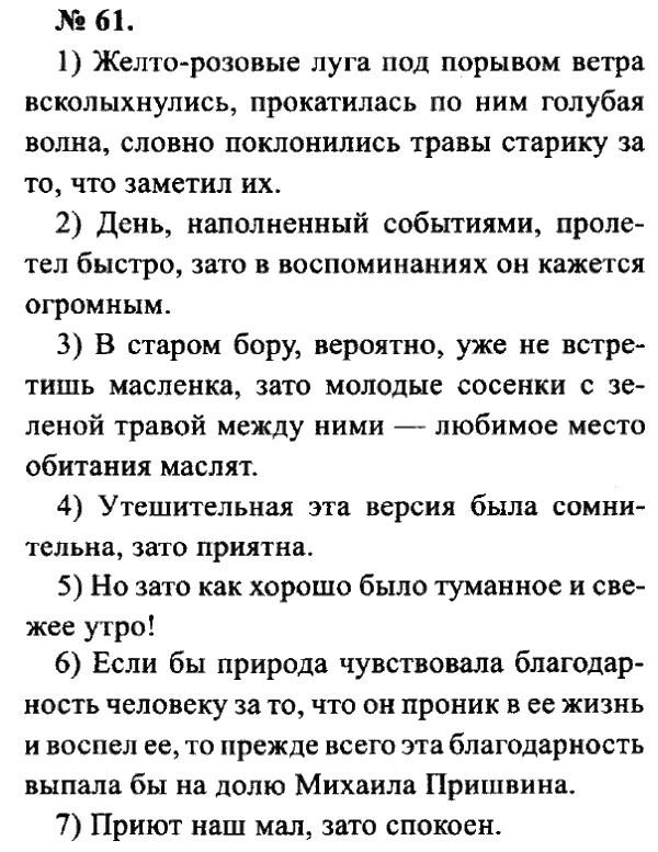 Класс яз решебник рус львов 8 по