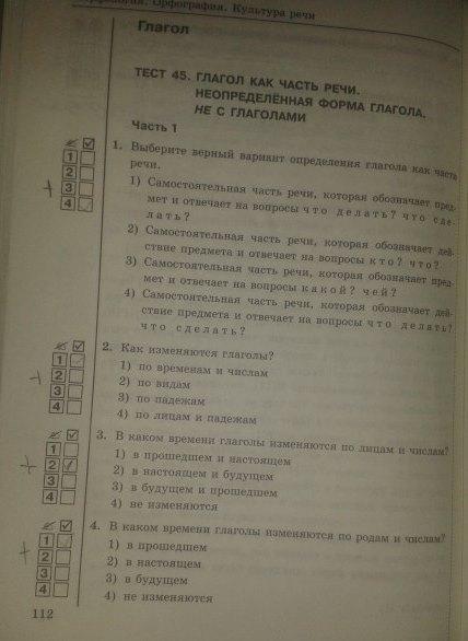 Гдз По Тесты По Русскому Языку 5 Класс Ладыженская 2 Часть