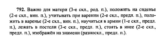 Русский класс5часть львова гдз язык