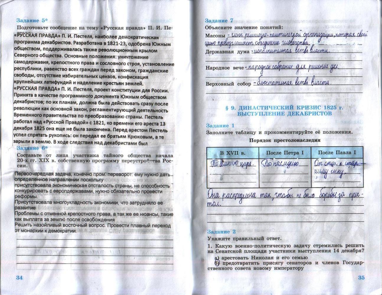Гдз история россии рт 6 данилов