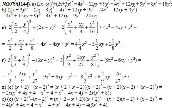 ГДЗ по алгебре 7 класс А.Г. Мордкович повторение / 179