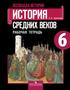 Рабочая тетрадь по истории 6 класс (нумерация страниц может не совпадать), Е.А. Крючкова