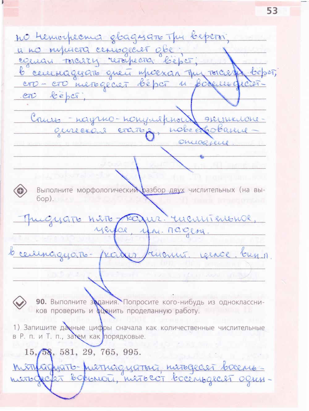 Решебник язык гдз рабочая тетрадь русский класс 6 ефремова