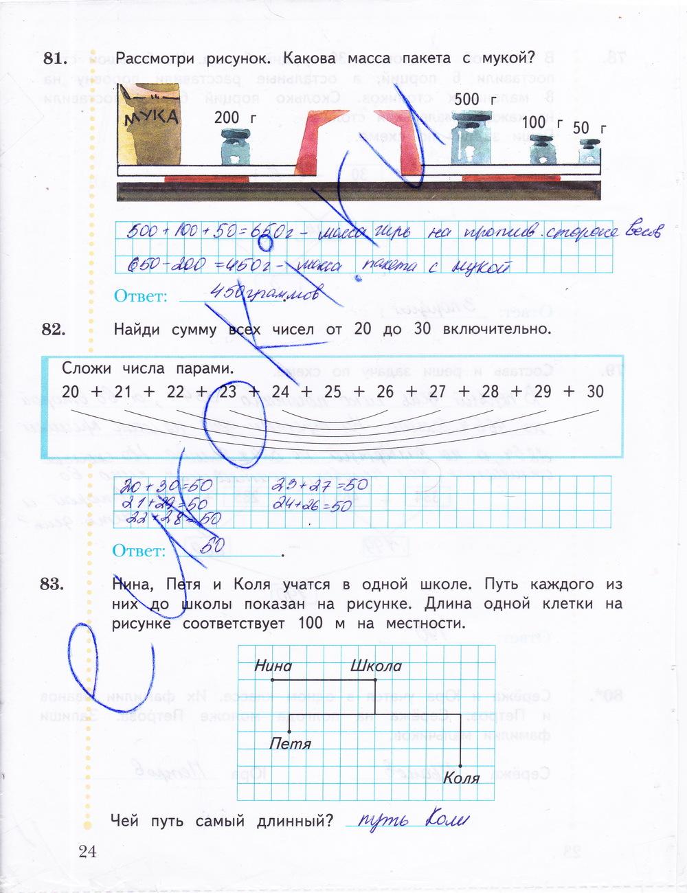 вентана граф математика 3 класс 2 часть решебник ответы