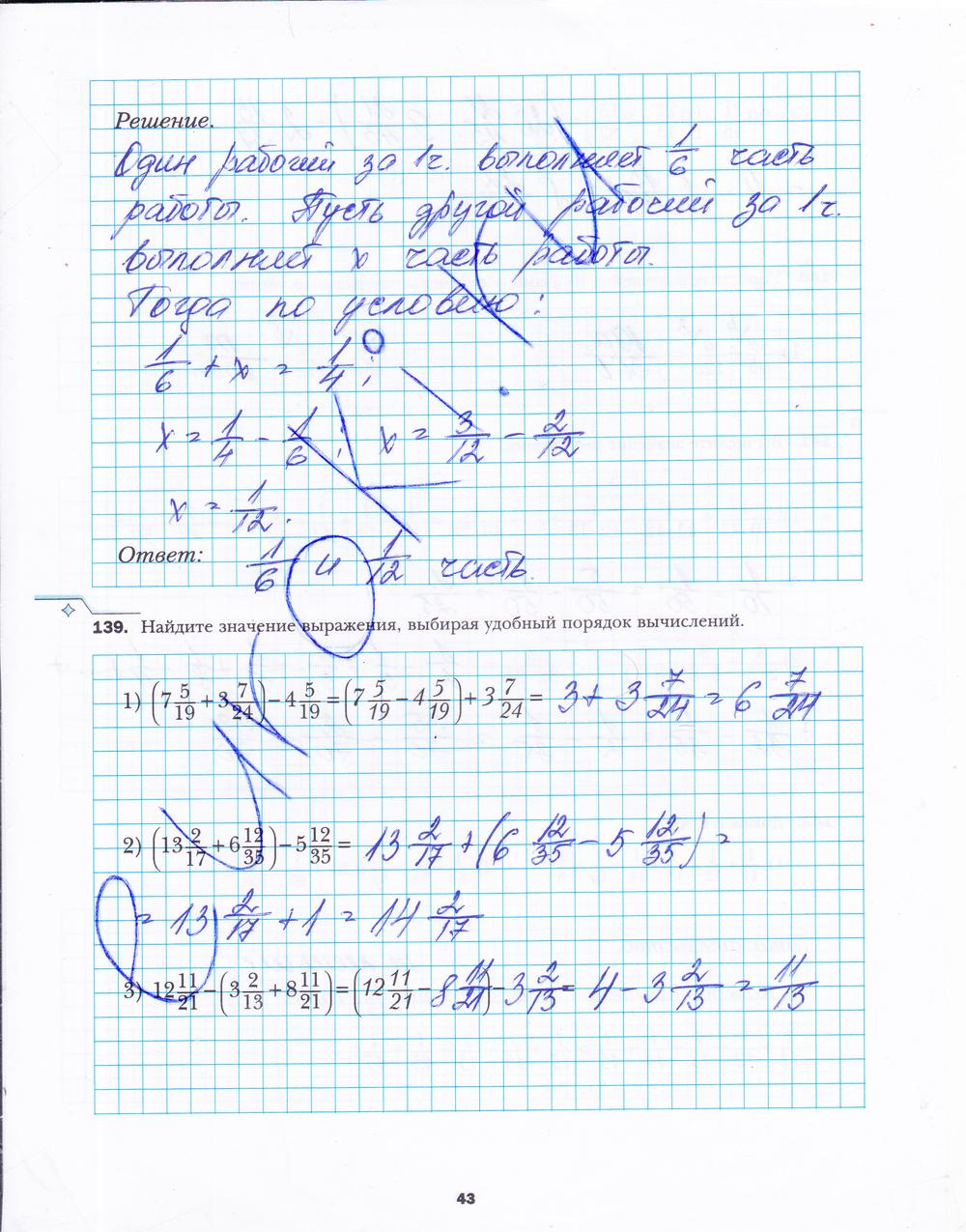 Гдз Математика 2 Класс Мерзляк Рабочая Тетрадь 2 Часть