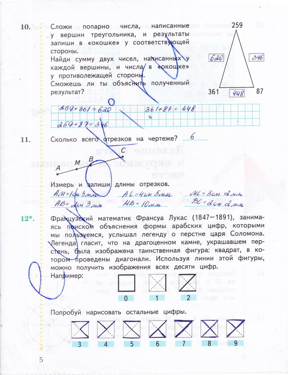 По для класса рудницкая рабочая тетрадь математике гдз 3