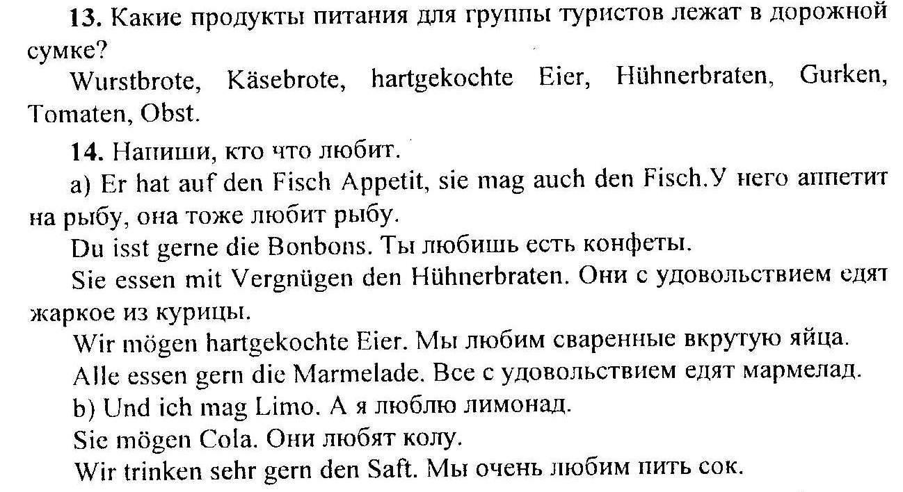 arbeitsbuch 8 класс гдз