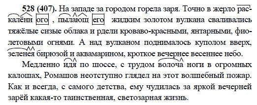 гдз по русскому языку 6 класс ладыженская 2 часть 528