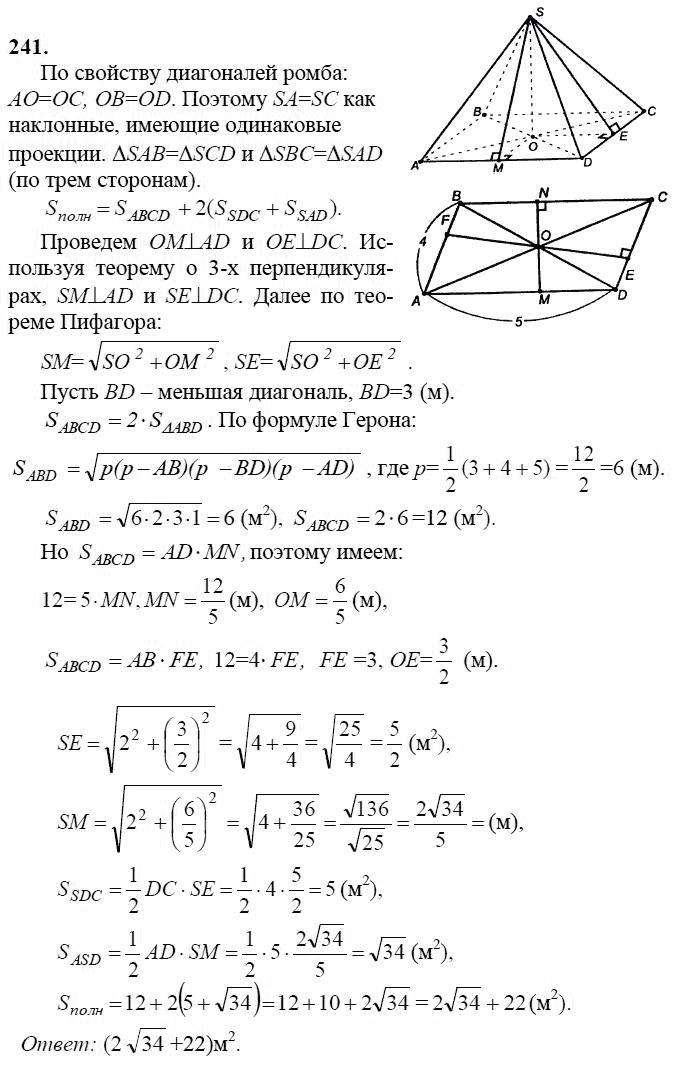 Атанасян геометрия 10-11 гдз спиши ру