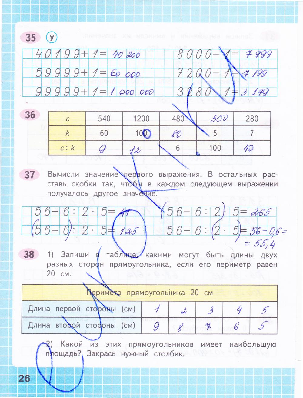 Часть в гдз рабочей класс математике по 4 тетради первая