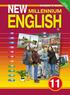 New Millennium English 11 класс.  Student's Book - Workbook, Гроза О.Л., Дворецкая О.Б., Обнинск: Титул