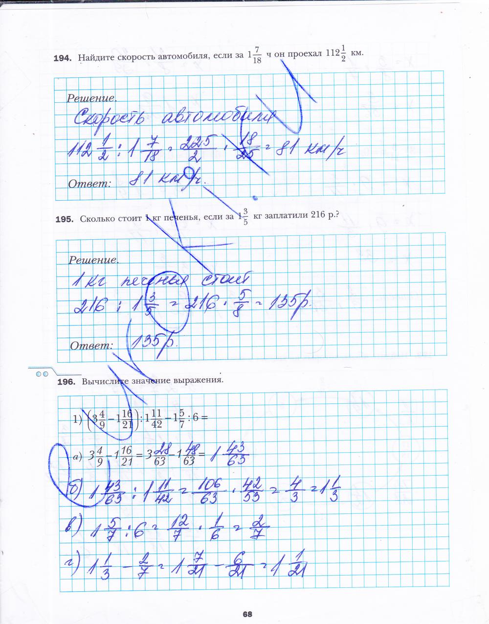 граф 6 от путина ветана математика класс гдз