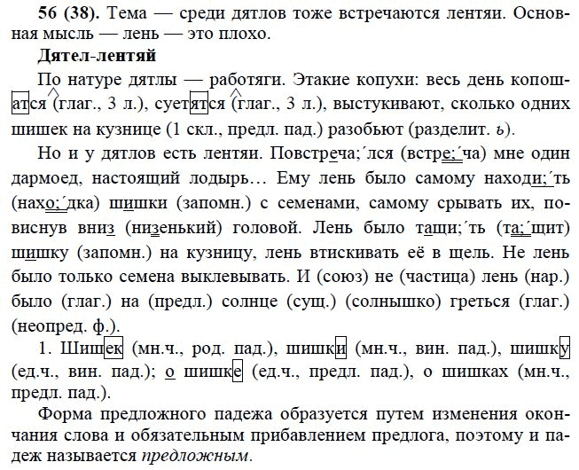 гдз по русскому языку 6 класс по учебнику лидман-орлова пименова