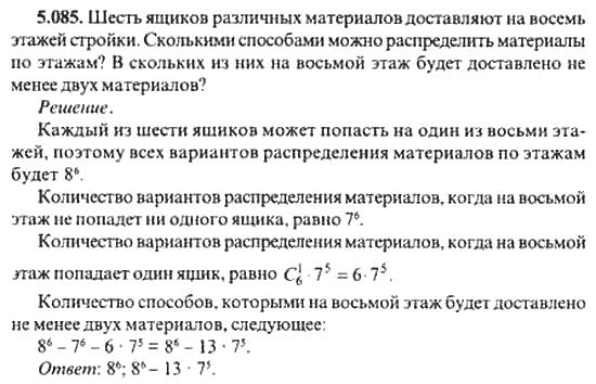 Решение прикладных задач по математике 8 класс