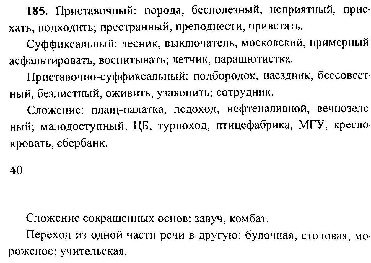 русский год гдз класс язык 2019 ладыженская 6