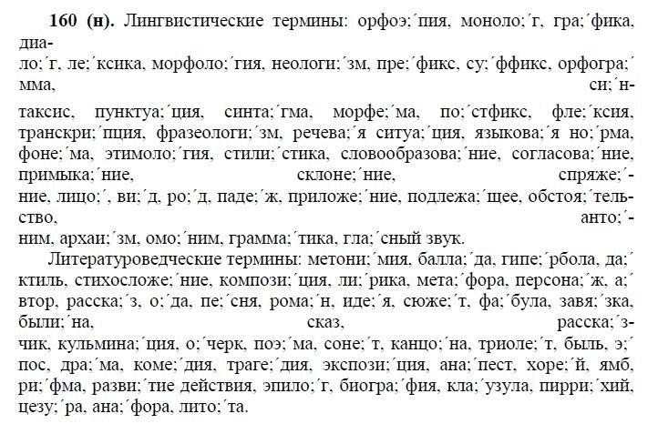 готовые домашние задания по русскому языку 10-11 класс базовый уровень