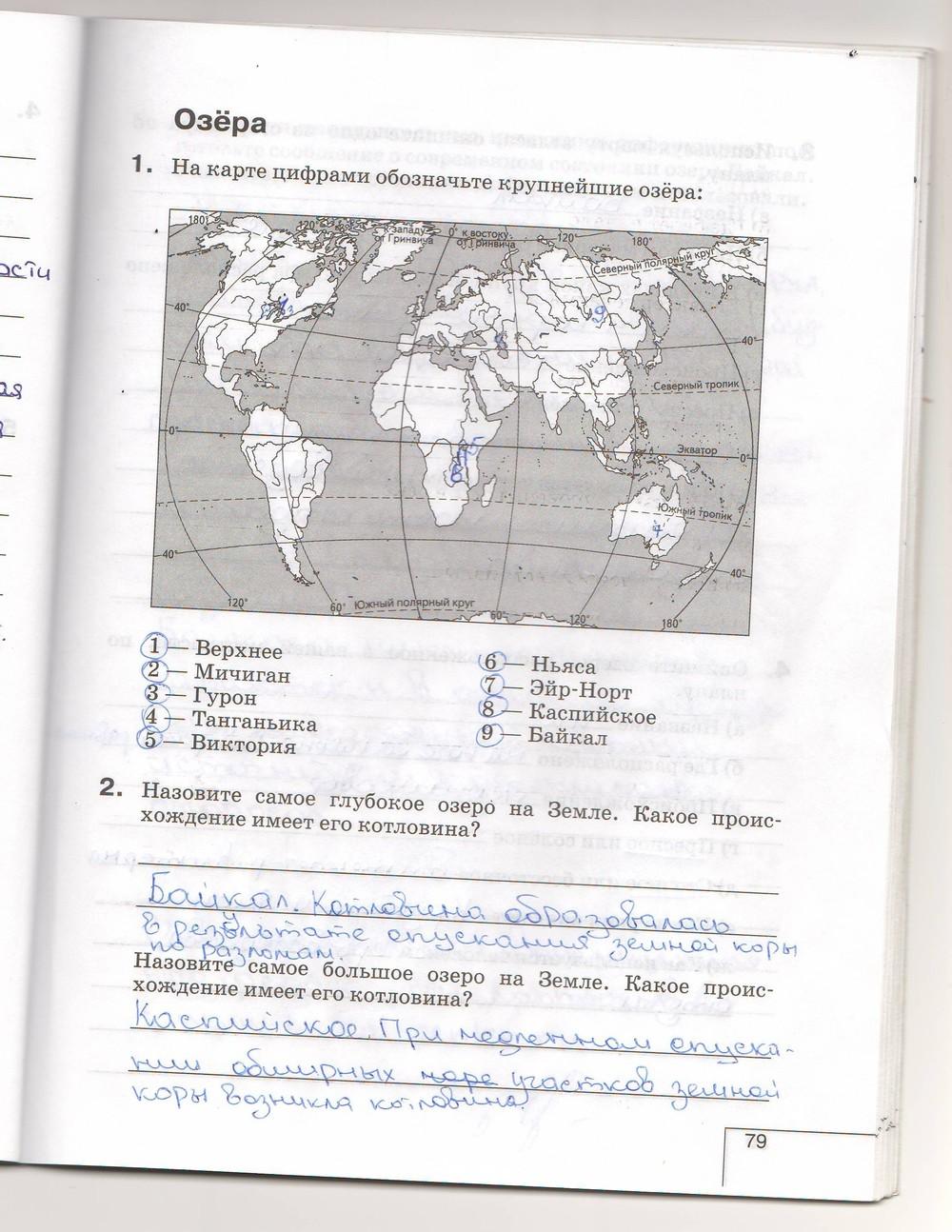 гдз к рабочей тетради по географии 6 класс карташева