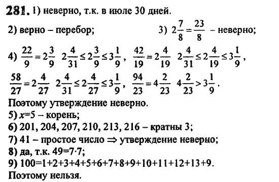 2 глава 1 математике 5 по решебник класс часть