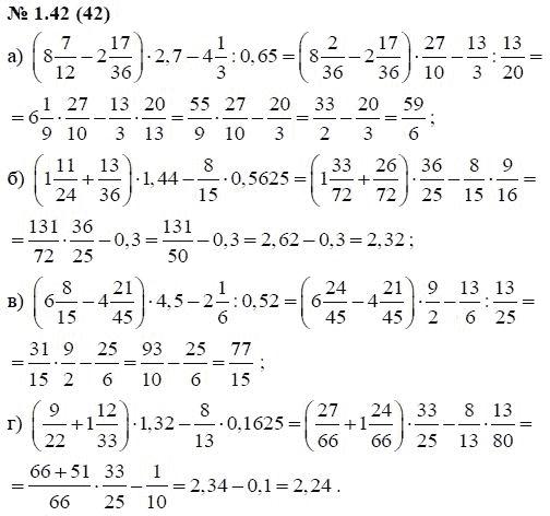 Гдз по математике 7 класс 2 часть задачник