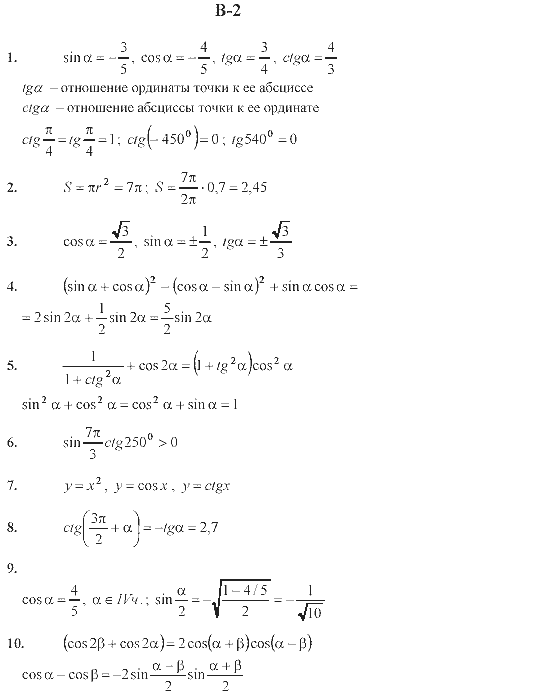 гдз по алгебре дидактический материал 10 класс шабунин решение