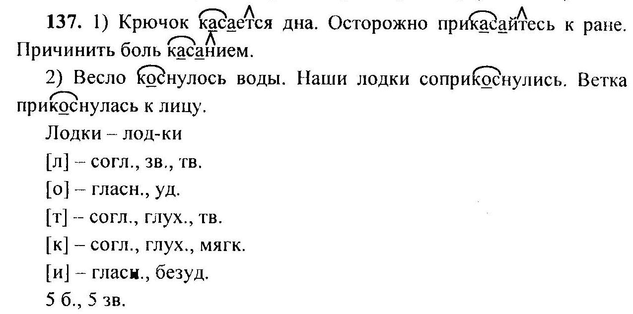 Гдз По Русский Языка 6 Класс 2018