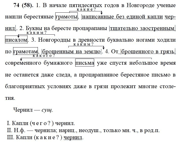 6 спиши гдз русскому языку по