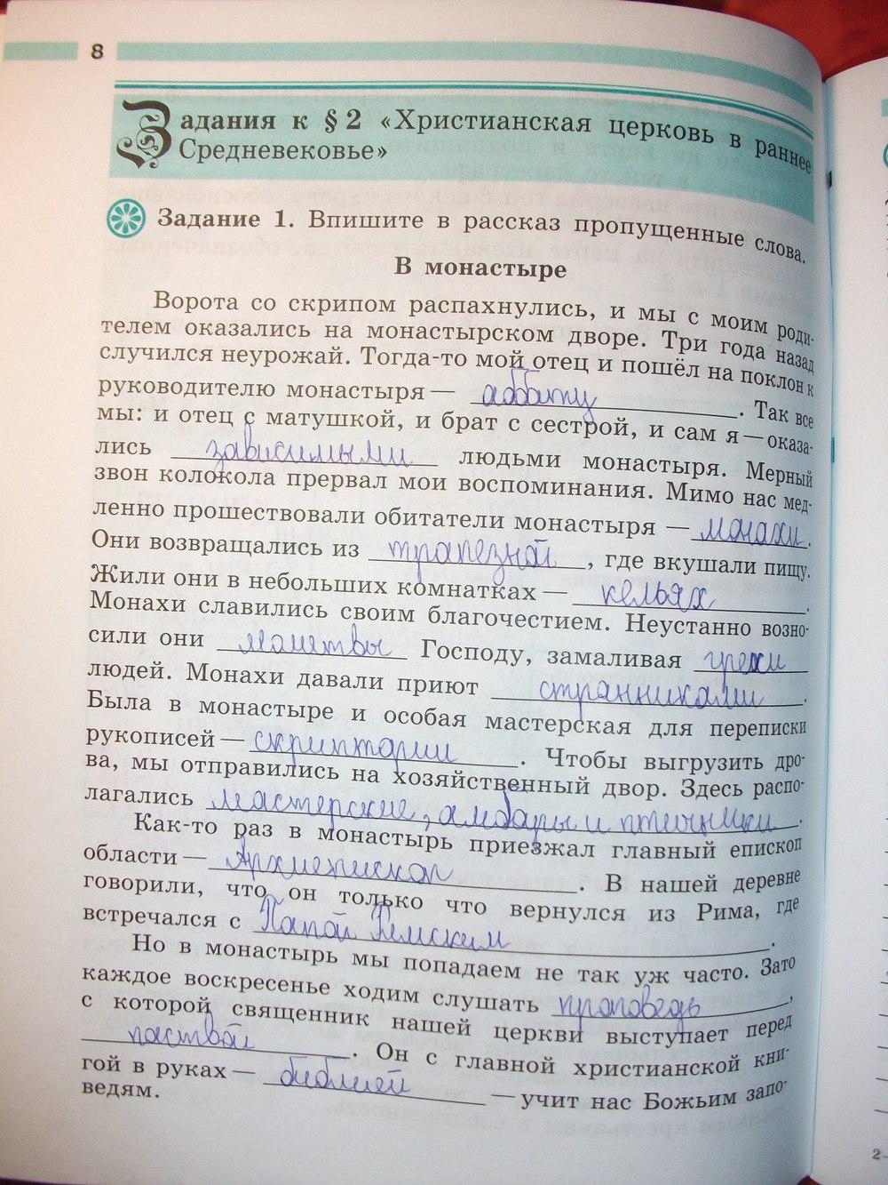 10 параграф тетрадь по рабочая гдз класс истории 6