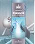 Рабочая тетрадь по химии 9 класс, А.Д. Микитюк