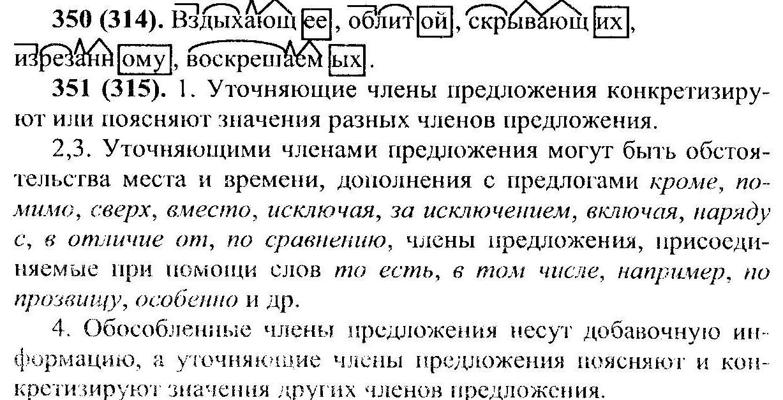 Гдз по русскому под редакцией разумовской 8 класс