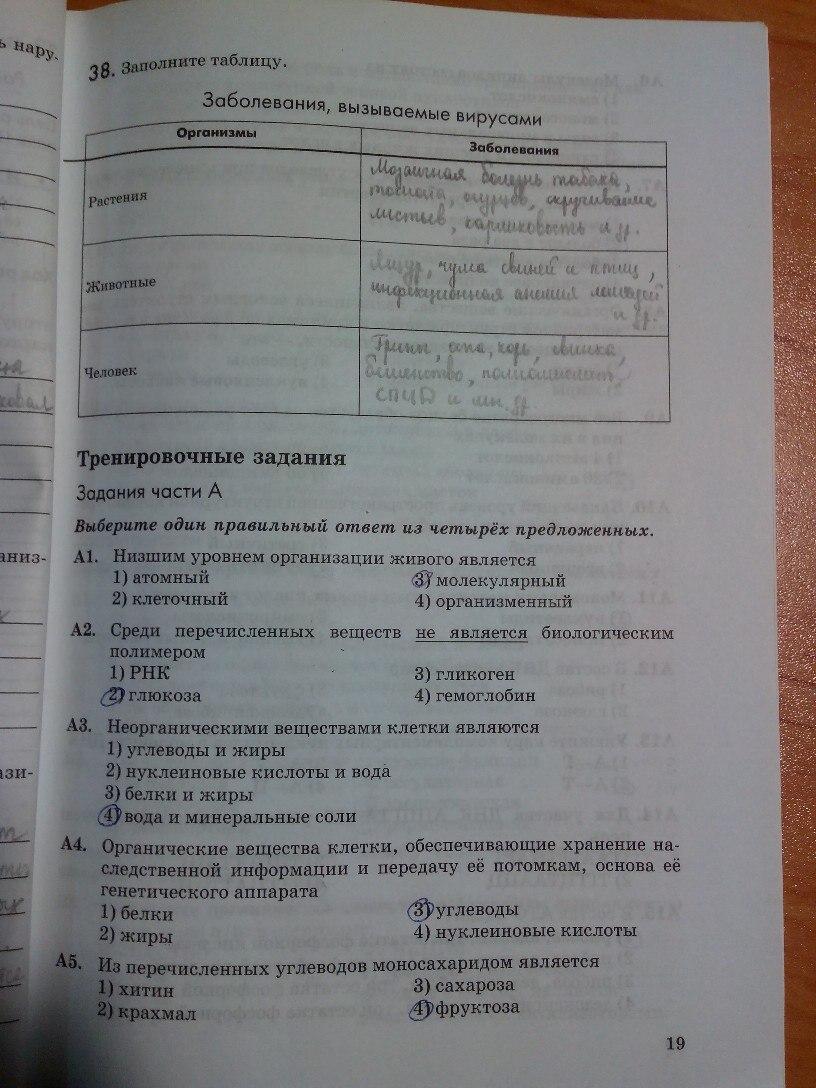 пасечник 10-11 по гдз тетрадь 4 рабочая издание биологии класс