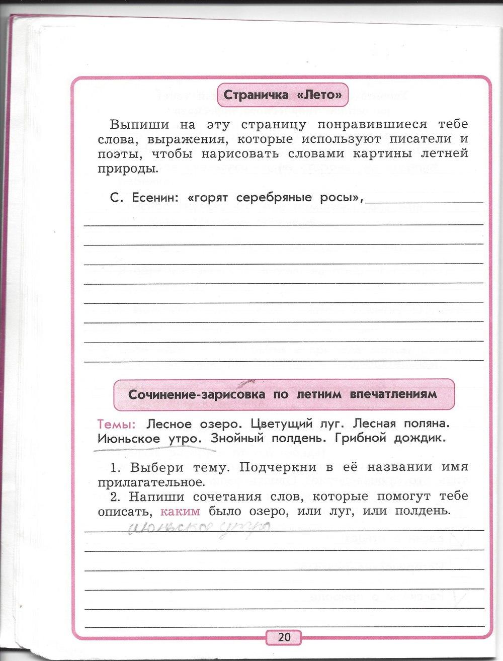 Литературному чтению 3 гдз по