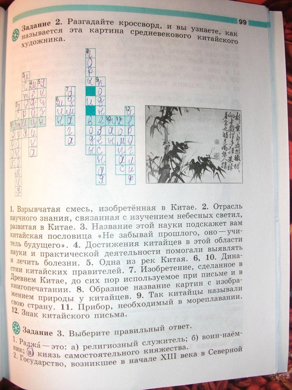 гдз по истории средних веков 6 класс учебник в.а ведюшкина