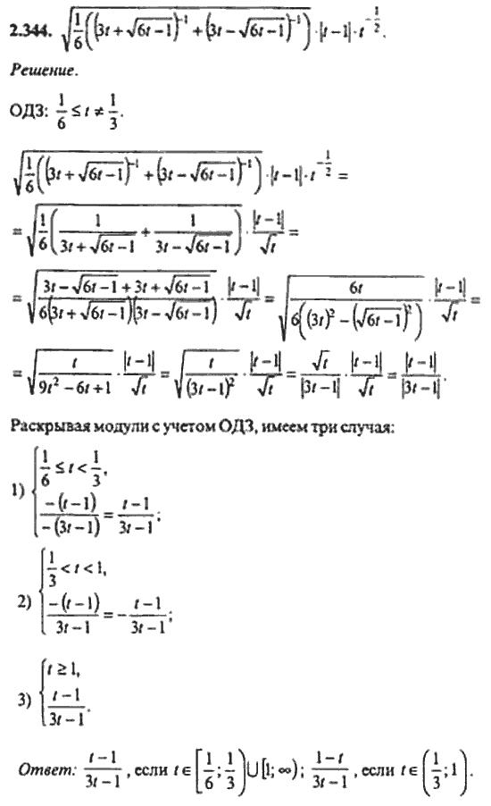 Онлайн Решебник По Математике Для Вузов
