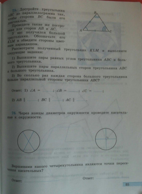 Тетрадь рабочая дорофеев просвещение 6 математика класс гдз