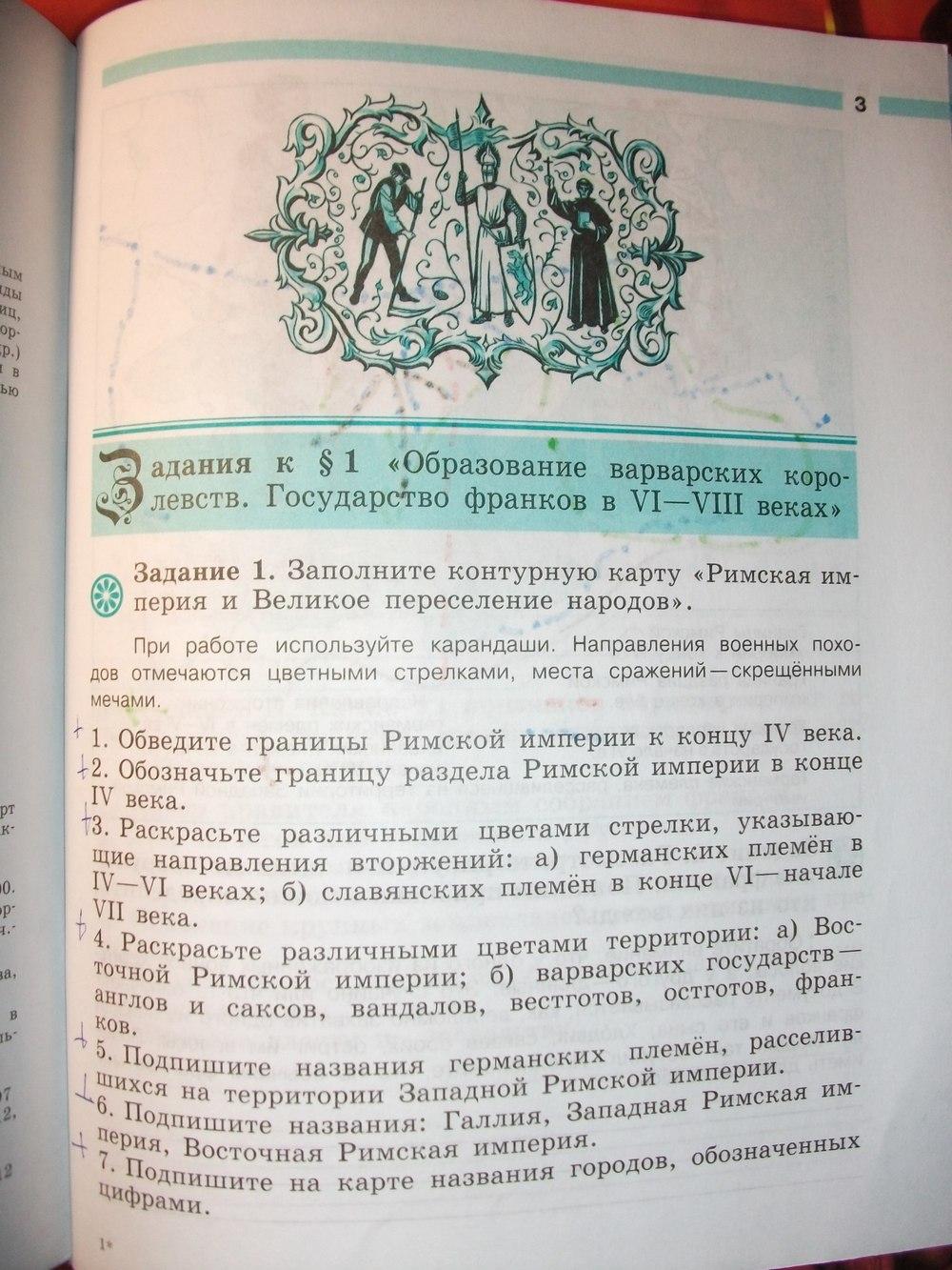 средних решебник история по тетрадь веков рабочей