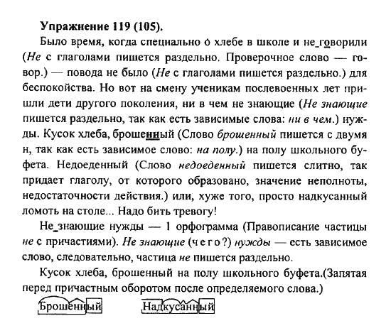 номер русскому гдз по 119