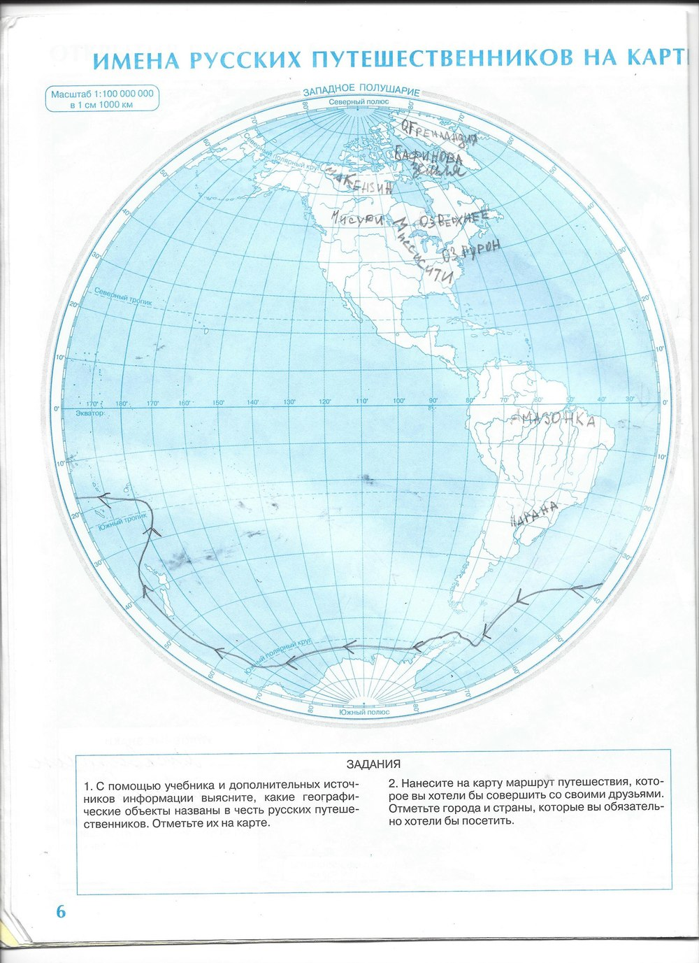 2018 6 класс по решебник географии контурных в картах