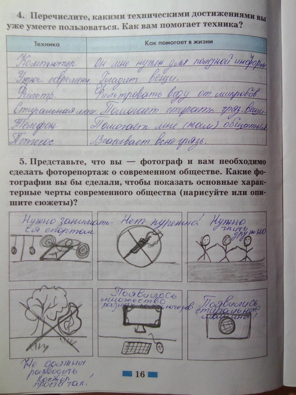Обществу рабочая по а. кравченко тетрадь гдз