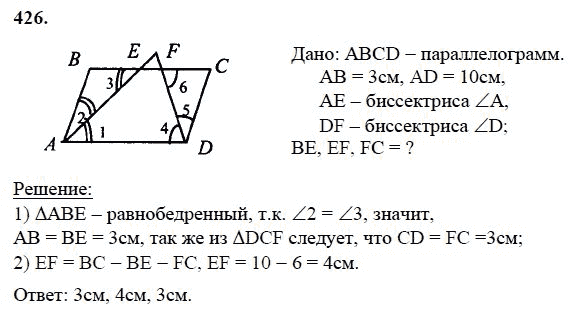 гдз по геометрии 7 кд