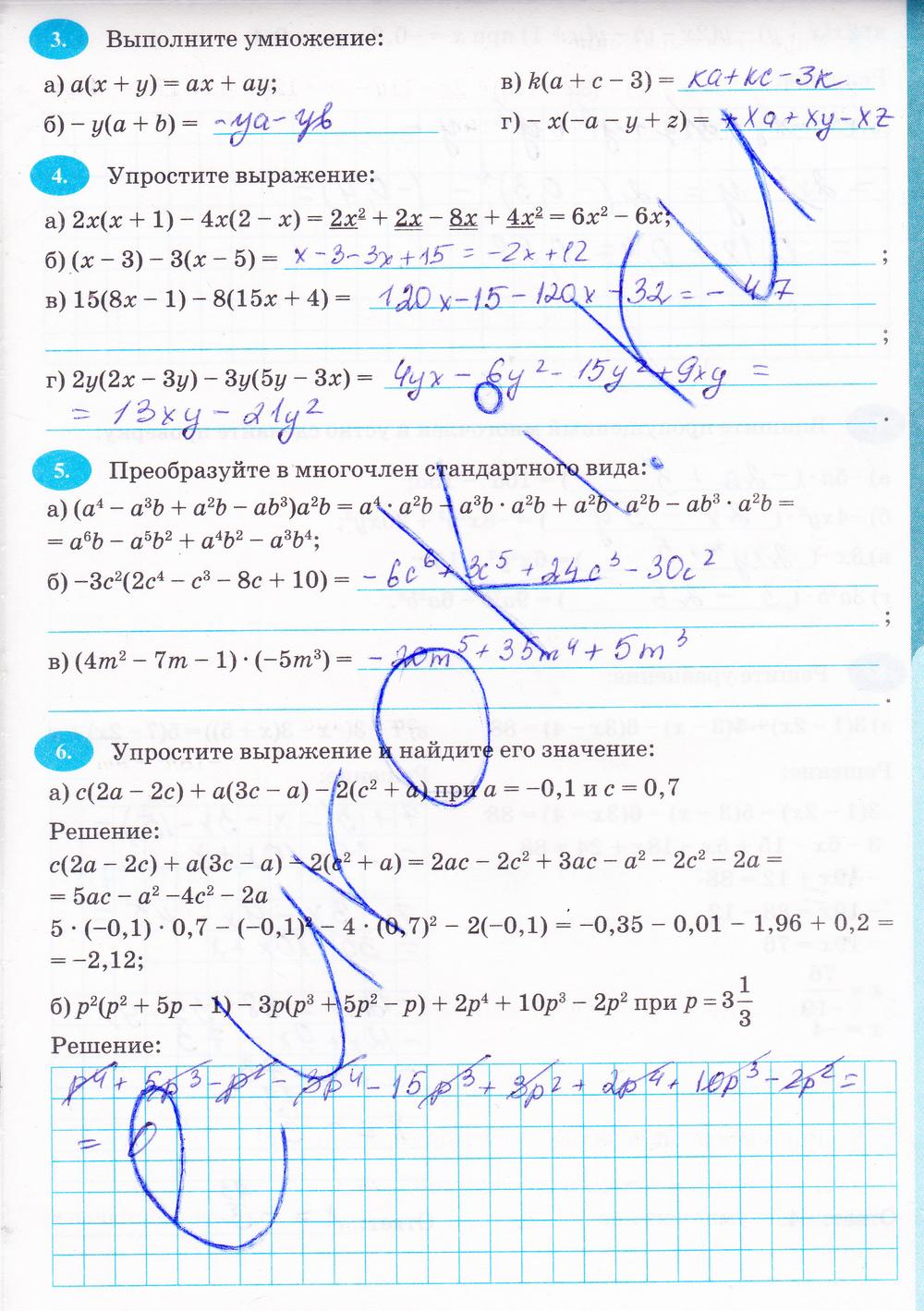 Гдз По Учебнику А.г.мордковича Алгебра 7 Класс
