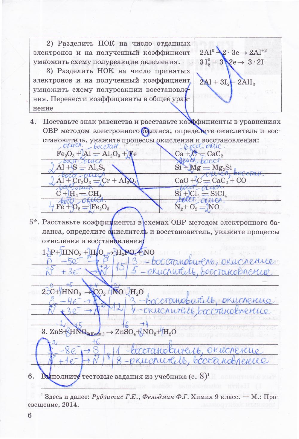 Гдз по рабочей тетради химия 9 класс рудзитиса