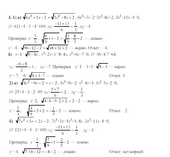 гдз по алгебре 9 класс макарычев 2003 год просвещение