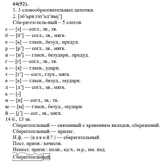 гдз по русскому языку 7 класс разумовская списывай.ру