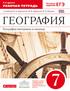 Рабочая тетрадь по географии 7 класс, И.В. Душина